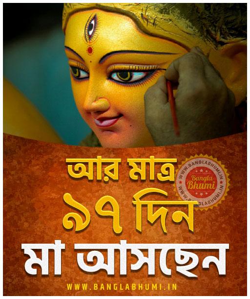 Maa Asche 97 Days Left, Maa Asche Bengali Wallpaper
