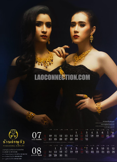 Phouvong Jewelry Calendar 2017 - July and August