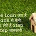 What Is Home Loans  इस के लिए Apply कैसे करे ?