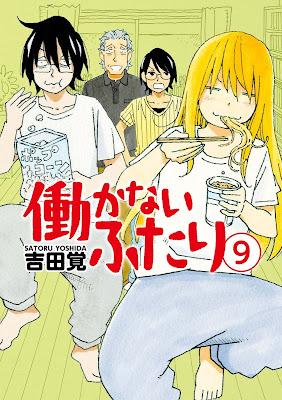 [Manga] 働かないふたり 第01-09巻 [Hatarakanai Futari Vol 01-09] Raw Download