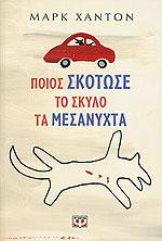 http://thalis-istologio.blogspot.gr/2013/07/mark-haddon.html