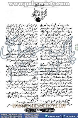 O positive novel by Atiya Khalid