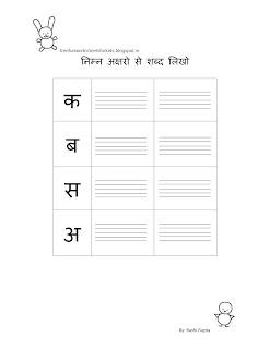 Free Fun Worksheets For Kids: Free Fun Printable Hindi ...