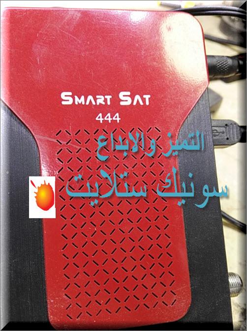 فلاشة الاصلية سمارت سات  SMART SAT 4444 HD MINI
