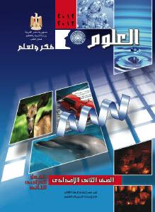 مناهج مصر كتب مصر علوم فيزياء