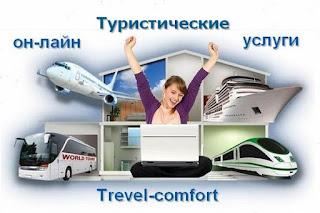 Туристические услуги онлайн