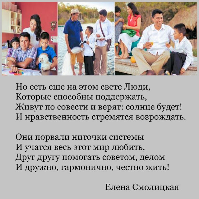 стихи Елена Смолицкая
