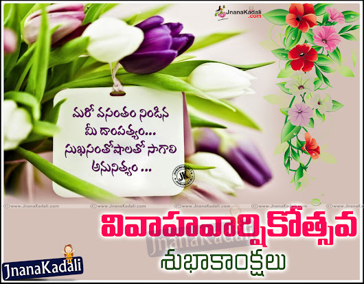 happy wedding anniversary telugu wishes quotes hd wallpapers happy