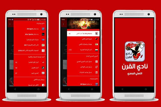 لعشاق النادي الأهلي المصري تطبيق نادي القرن متاح على Google Play لجميع أجهزة الأندرويد