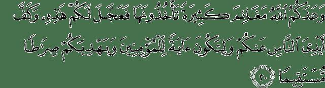 Surat Al-Fath Ayat 20