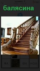 460 слов 4 лестница на верх у которой сделаны балясины 3 уровень