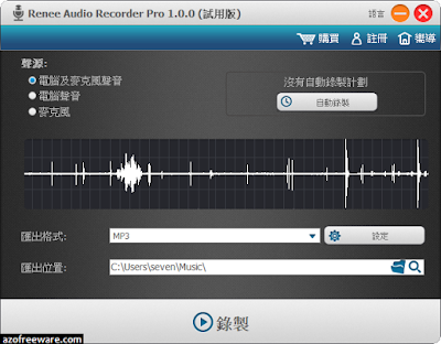 Renee Audio Recorder Pro