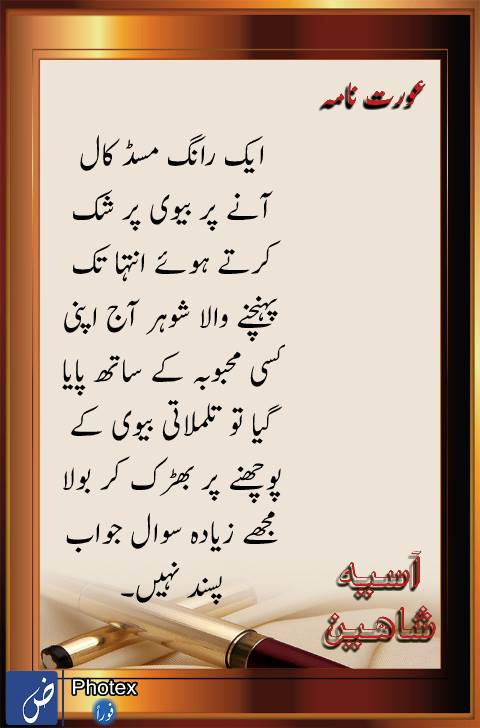 Aurat nama by Aasia Shaheen (So lafzi Afsana)