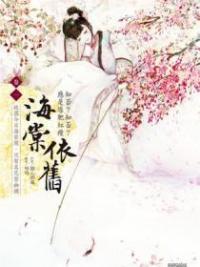 Legend of Concubine's Daughter Minglan