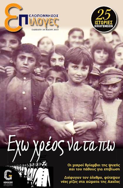 «Εμείς, οι Πόντιοι της Αχαΐας» - Μεγάλο αφιέρωμα της εφημερίδα Πελοπόννησος