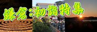鎌倉初詣特集