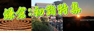 鎌倉・初詣特集