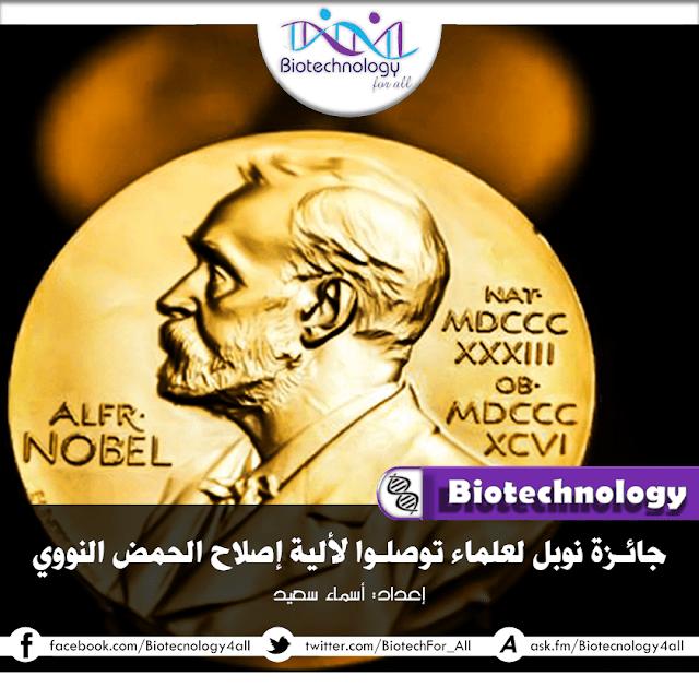 مكتشوفوا آلية اصلاح الحمض النووي يحصلون على جائزة نوبل