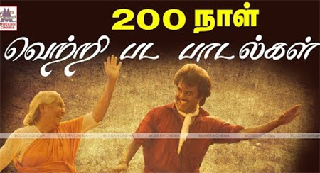 200days songs – Tamil Video Songs