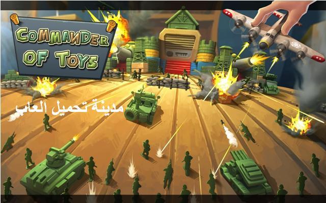 تحميل لعبة الجيش الاخضر كاملة مجانا
