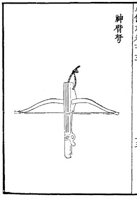 Ming Dynasty divine limb crossbow