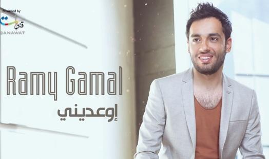 كلمات اغنية اوعديني - رامي جمال