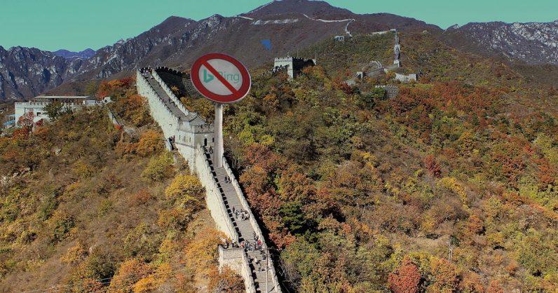 حظر محرك (بينج) في الصين