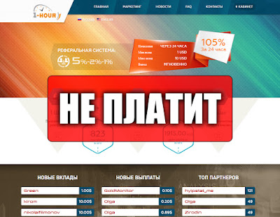 Скриншоты выплат с хайпа 1-hour.net
