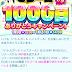 【バトガ】リリース1000日を記念して複数のイベント開催