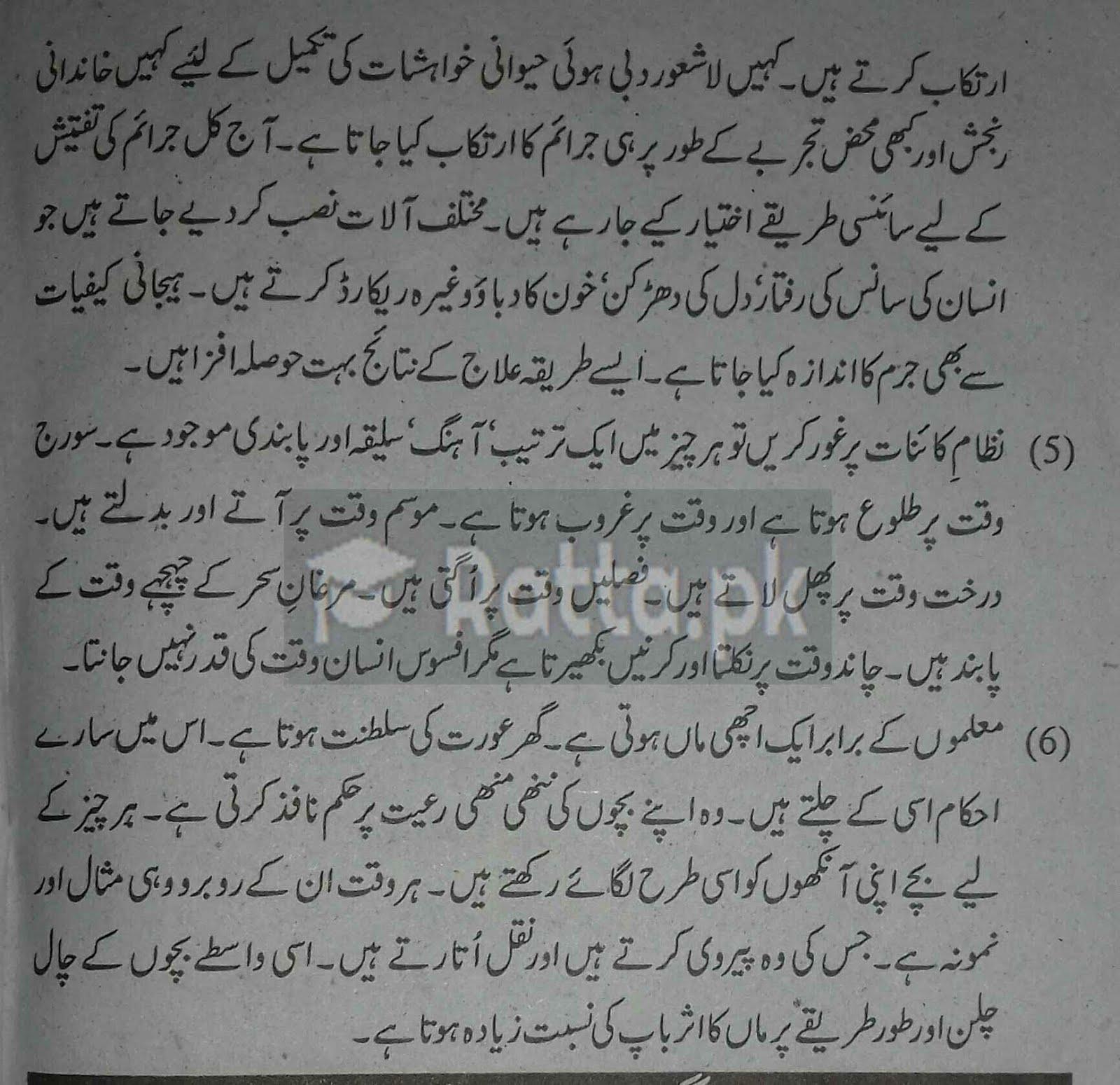 11th class Urdu Guess Paper 4