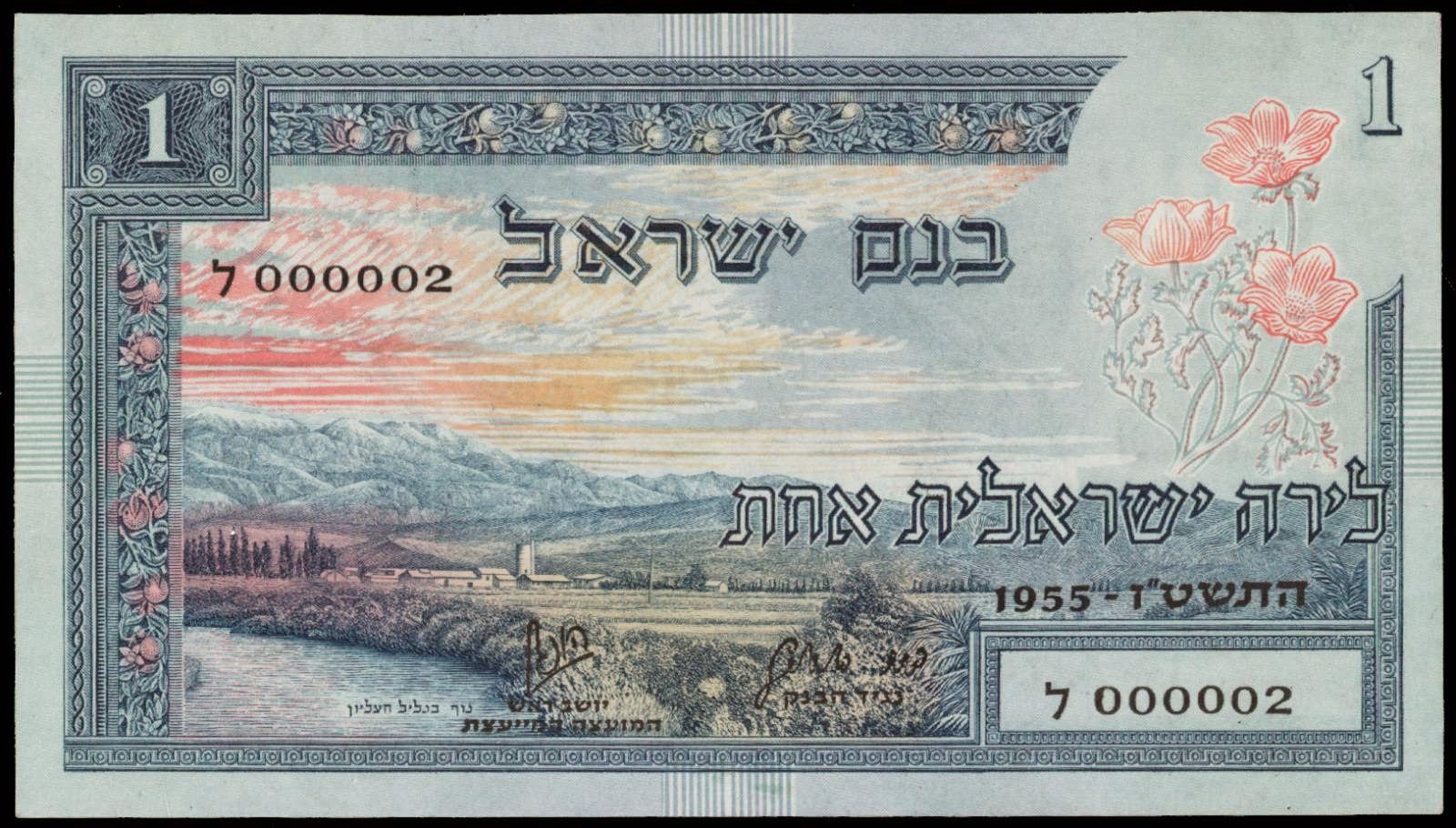 Israel 1 Lira banknote 1955