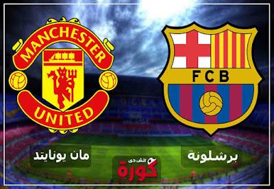 بث مباشر مشاهدة مباراة برشلونة ومانشستر يونايتد اليوم