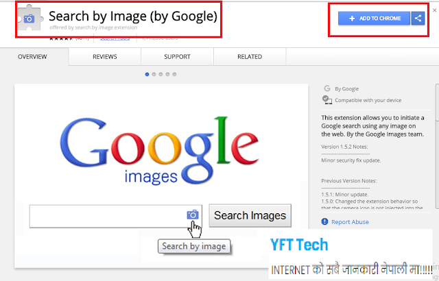 Search by Image,Chrome Extension Details in nepali