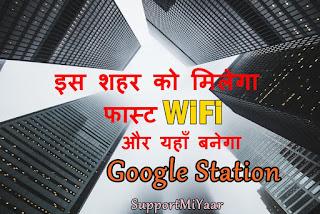 यहां बनेगा दुनिया का पहला गूगल स्टेशन