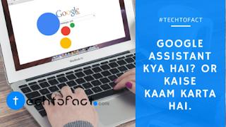 Google Assistant क्या है?