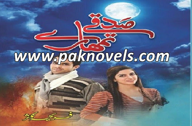 Urdu Novel By Fareeha Kausar