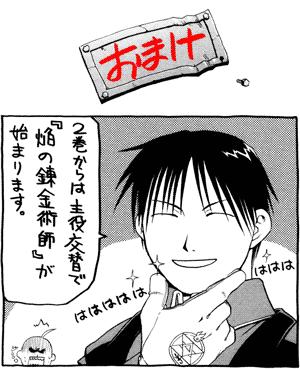 おまけ 2巻からは主役交替で『焔の錬金術師』が始まります transcript from manga 鋼の錬金術師