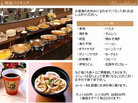 HP情報1 フレックスホテル ヤマザクラ