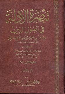 تبصرة الأدلة في أصول الدين - ابن ميمون النسفي الماتريدي