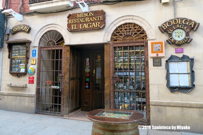 Lagar de Isilla スペインのアランダデドゥエロのビーラムの窯焼きレストラン