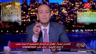 عمرو اديب, رقم الابلاغ, الرسائل التحريضية, احداث شغب, اعمال تخريبية,