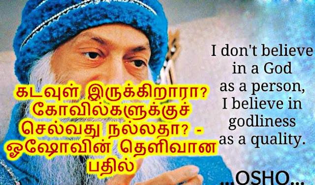 கடவுள் உண்மையிலே இருக்கிறாரா? கோவில்களுக்குச் செல்வது நல்லதா, கெட்டதா ? - ஓஷோவின் தெளிவான பதில். Aanmeegam, Aanmigam, kadavul irukkirara, kovil povadhu nalladha, Know about god by Osho. Truth about existence of god in tamil