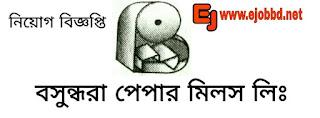 Bashundhara Paper Mils Lmt new job circular 2019. বসুন্ধরা কোম্পানি, বসুন্ধরা পেপার মিলস লিঃ নিয়োগ বিজ্ঞপ্তি ২০১৯