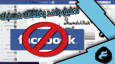 تعليق واحد يغلقلك الفيسبوك|خطير