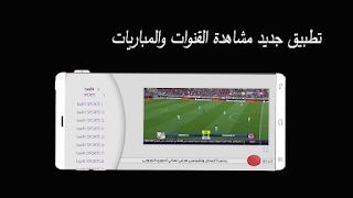 تحديث أقوى تطبيق لمشاهدة قنوات البين ماكس و كأس افريقيا و كوبا امريكا 2019 مجانا