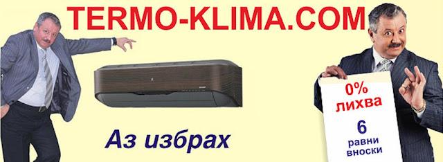 http://www.termo-klima.com/bg/klimatici/promocia/
