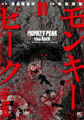 [Manga] モンキーピーク the Rock 第01巻 [Monkey Peak the Rock Vol 01]