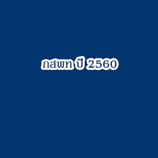 คะแนนสูงสุด ต่ำสุด การสอบ กสพท 2560
