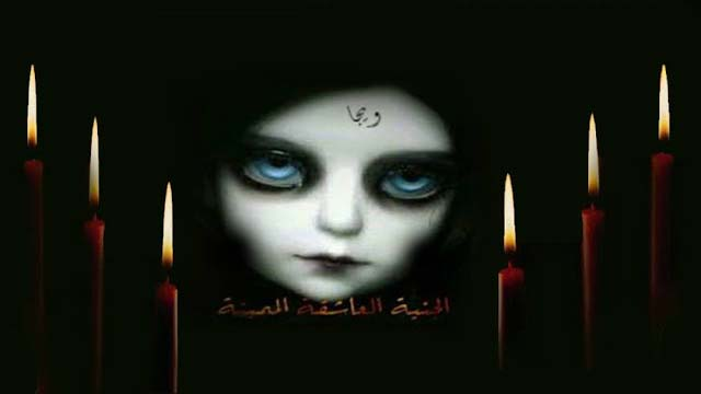 قصة عن الجن العاشق حدثت بالفعل في الأردن