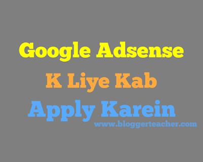 google-adsense-k-liye-kab-apply-karein